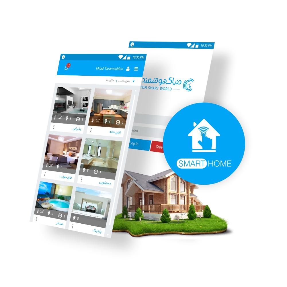 خانه هوشمند و مدیریت هوشمند ساختمان